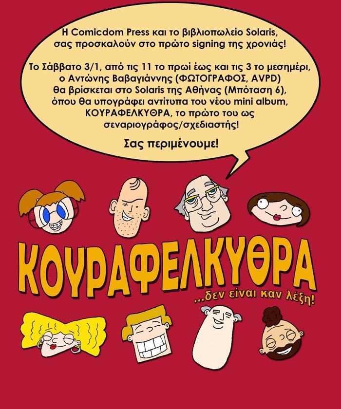 kourafelkythra_signing