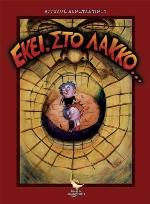 EkeiStoLakko
