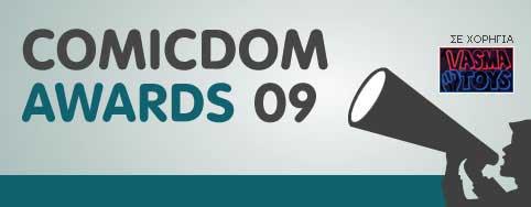 comicdom_awards_2009_logo