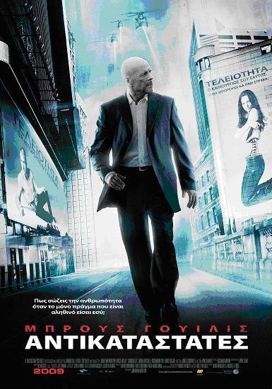 surrogates movie