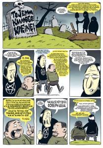 Μονοσέλιδο comic του Τάσου Μαραγκού, αποχαιρετά το Jemma της Καλλιθέας.