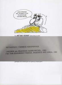 Οπισθόφυλλο-Εσωτερική Ταυτότητα, πάλι χωρίς σημερινές ενδείξεις copyright.