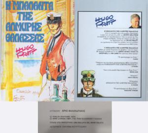 Εξώφυλλο-Οπισθόφυλλο-Εσωτερική Ταυτότητα με αναγραφόμενη μόνο την πρώτη έκδοση