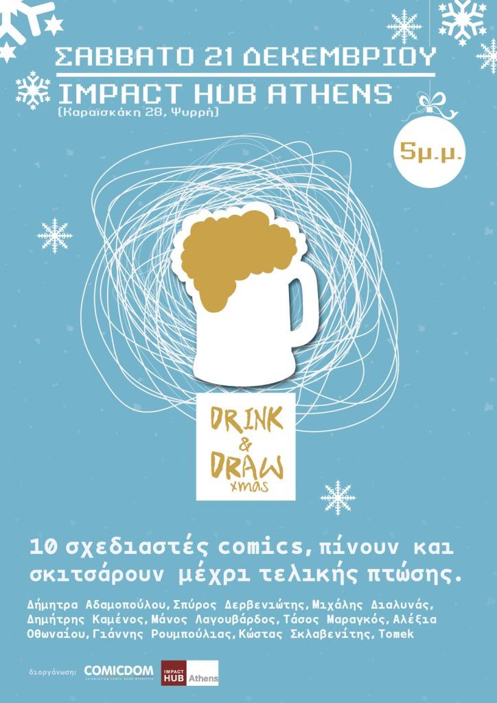 drink&draw_xmas