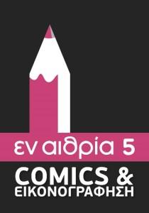 logo_en_ethria_gr
