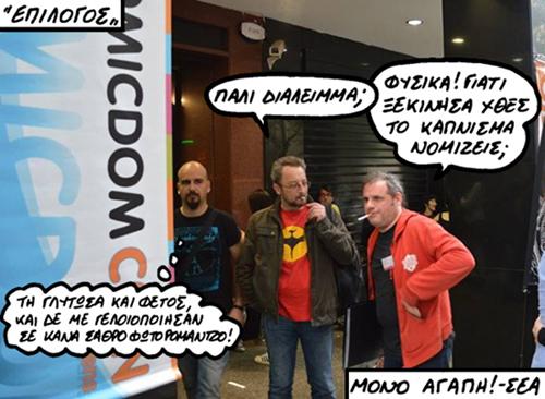 Ο Γαβριήλ Τομπαλίδης συναντά τον Ανδρέα Ντάγλα στο 38ο του διάλειμμα για τσιγάρο, μπροστά από τον αμέριμνο-μέχρι-να-διαβάσει-αυτό-το-άρθρο εκδότη της 9ης Διάστασης, Πάνο Κριτικό.
