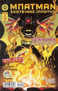 Batman #9 - Modern Times
