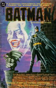 Batman Movie Adaptation Greek Cover