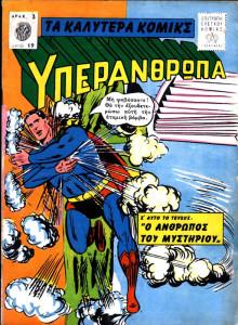 Yperanthropa #19 - Cover