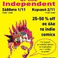 Weekend Of The Independent Αυτό Το Σαββατοκύριακο Στο Jemma Books & Comics