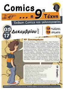 comics_enati_texni_poster