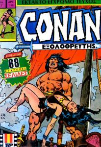 conan-cobra-press