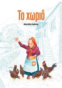 to-xorio-cover-web