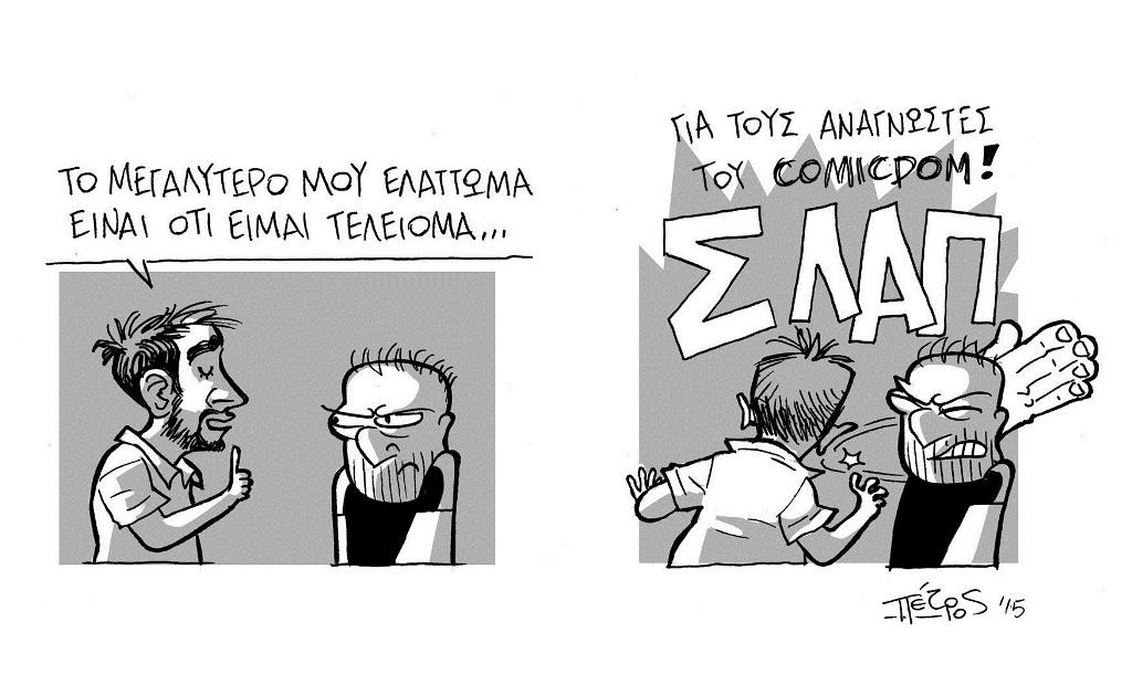 skitso_anagnostes