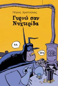 NYXTERIDA_COVER_L