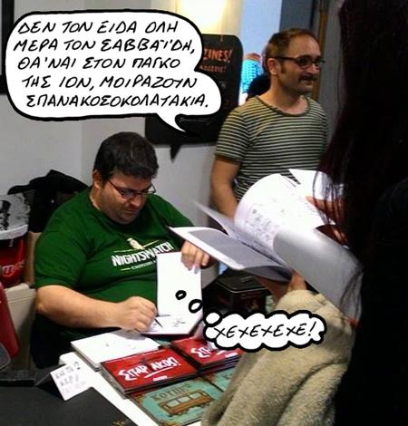 Πράσινη μπλούζα για να χάνεται στο πλήθος τη δεύτερη μέρα ο Δημήτρης Σαββαϊδης, και δίπλα του ο Γιάννης Τεξής απ'το ΚΟΥΠΕ #2 να αποσυντονίζει τις φανς του πρώτου.