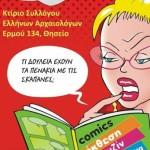 penaki_skapani_afisa_2-min