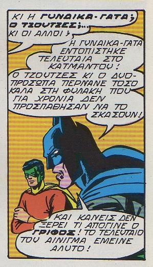 BATMAN ΨΑΡΟΠΟΥΛΟΣ -ΤΖΟΥΤΖΕΣ 28-11-80