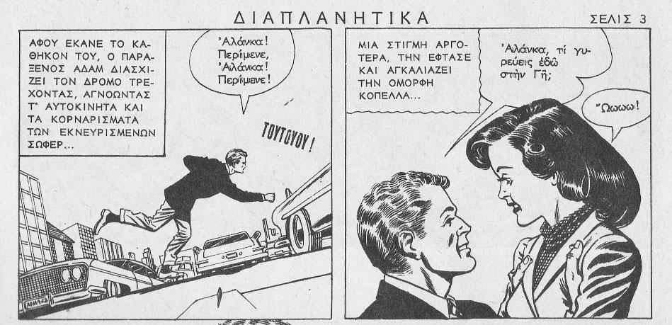 diaplanitika-153