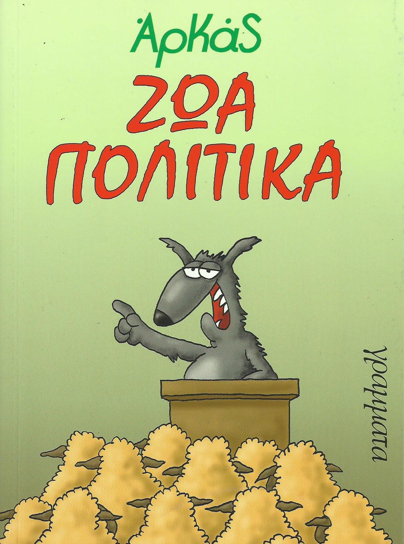 Ζώα Πολιτικά