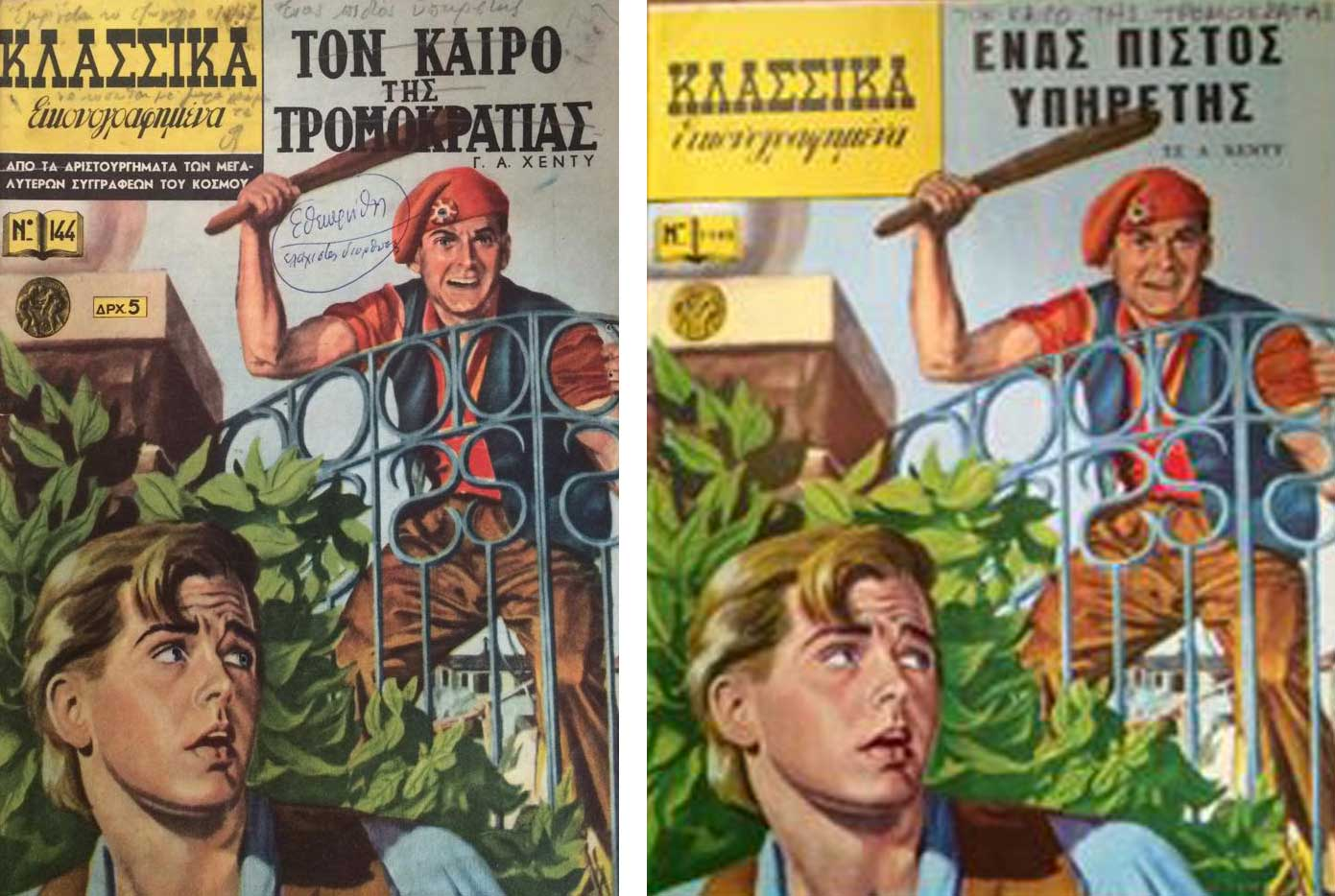 ton_kairo_tis_tromokratias