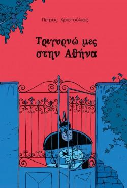 TRIGYRNO_COVER