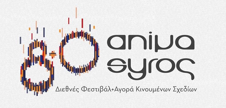 animasyros_1