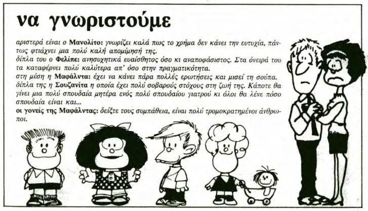 mafalda pr
