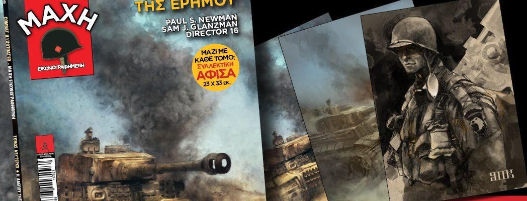 Propaganda Channel Comicdom Con Athens 2017