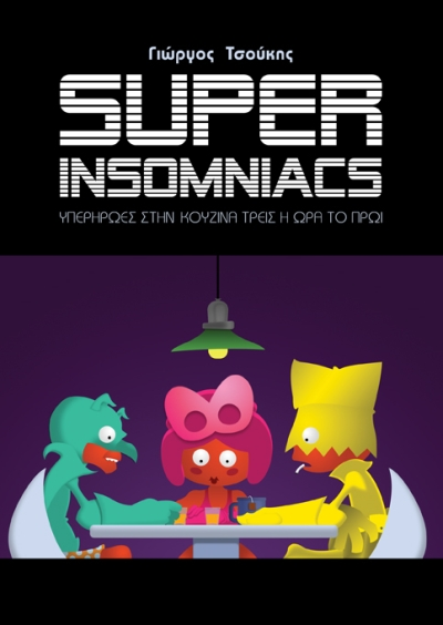 insomniacs_cover_small