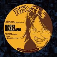 naoki_urasawa_cd