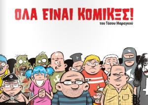 Ola_einai_comix_cover