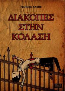 diakopes_stin_kolasi