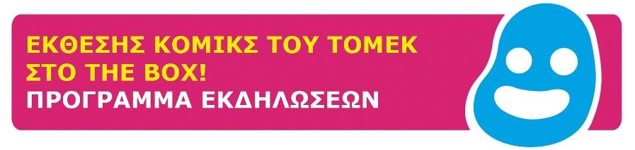 tomek_the_box