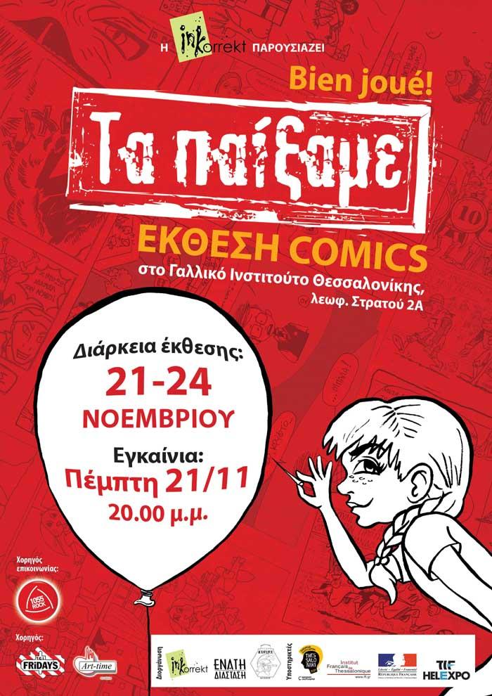 12-ekthesi-thessalonikis