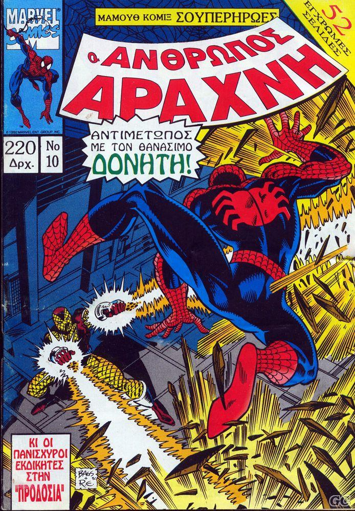Θα τα καταφέρει ο Spidey κόντρα στο Δονητή; (Εικόνα από greekcomics.gr)