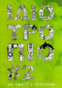 Ιδιοτρόπιο #2 - Cover - Small