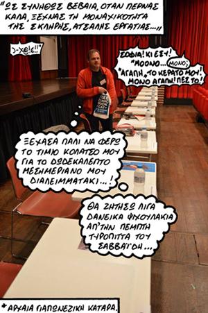 """Ο Γαβριήλ Τομπαλίδης σαν εργατική μέλισσα προετοιμάζει το """"Cover Recreation"""" event, παρά τη φασαρία από τις φωνές του Μάνου Γκανά, την ειρωνία της Σοφίας Κυρίσογλου και τις γιαπωνοsomething κατάρες της Λουκίας -σε contracharacter- Τζωρτζοπούλου, έναν όροφο πάνω."""