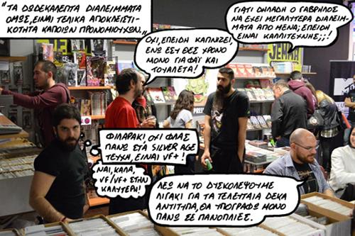 Οι υπάλληλοι του Jemma Comics συζητούν τα του σωματείου τους, ενώ ο Γιάννης Ρουμπούλιας λίγο πριν ξεπουλήσει τον Δρακοφοίνικα, θέτει Indomitable εμπόδ-- καλά, αστο.