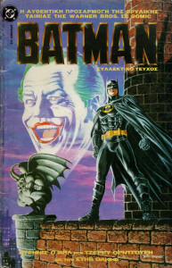Batman Movie Adaptation Greek Cover