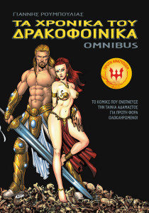 DRACOFOINIKAS_COVER_A