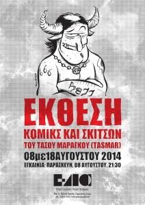 Elia_exhibition_2014_poster
