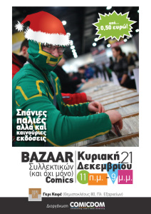 bazaar_xmas-2014