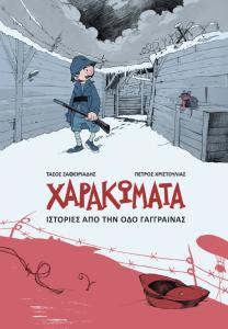 xarakomata