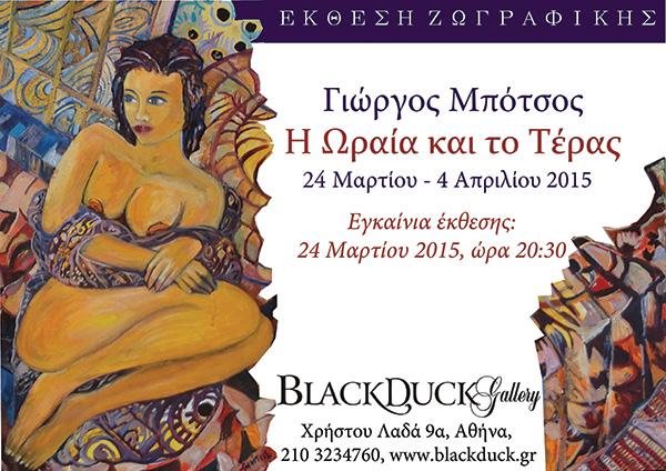 Botsos poster
