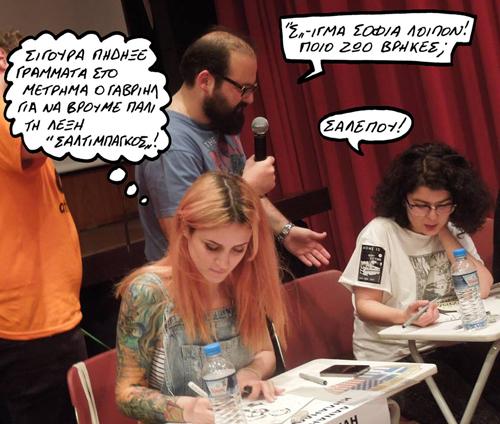 Κι εδώ ο Γιώργος Ξύδης μαζεύει τις απαντήσεις των διαγωνιζόμενων Δανάης Κηλαηδόνη και Σοφίας Κυρίσογλου.