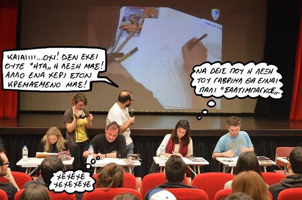 Ένα μικρό flashback από το περσυνό sketch event της Κρεμάλας είναι απαραίτητο!