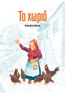 exofyllo_xorio