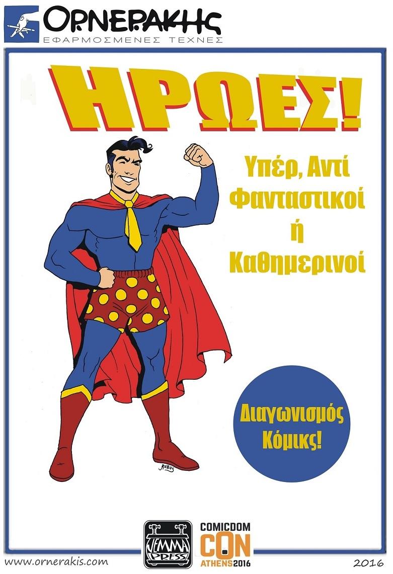 Διαγωνισμός Κόμικς: Ήρωες Κέντρο Ορνεράκης