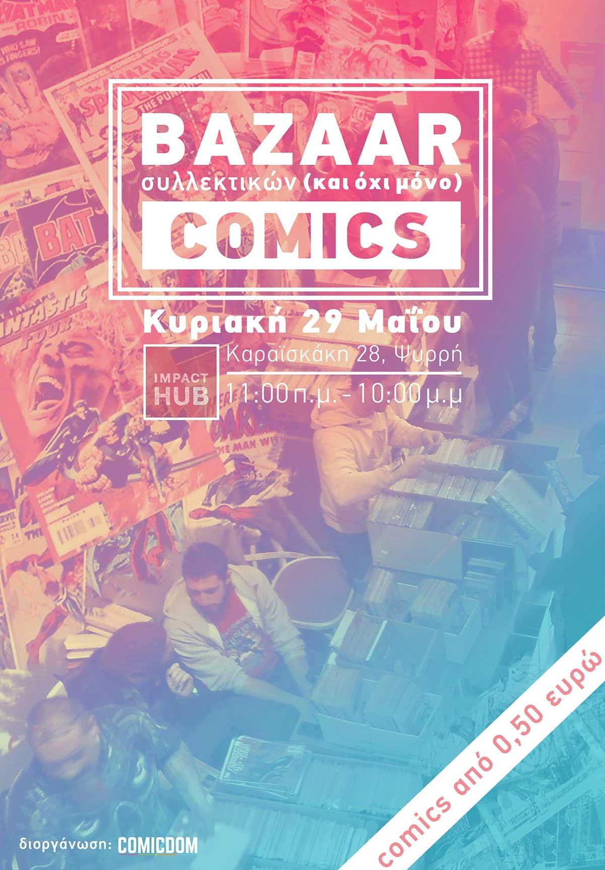 bazaar_may_2016